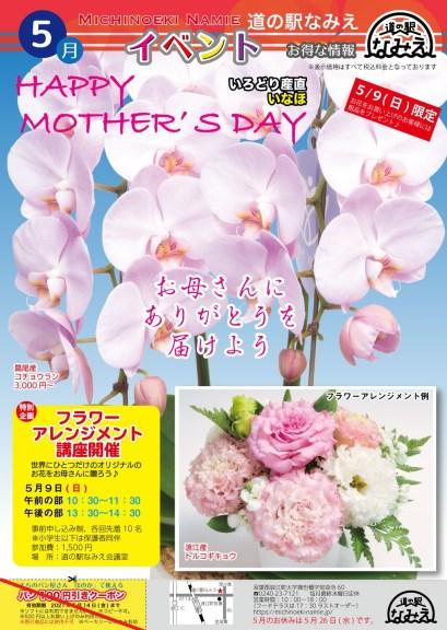 2021.5.9道の駅なみえHAPPY MOTHER'S DAY