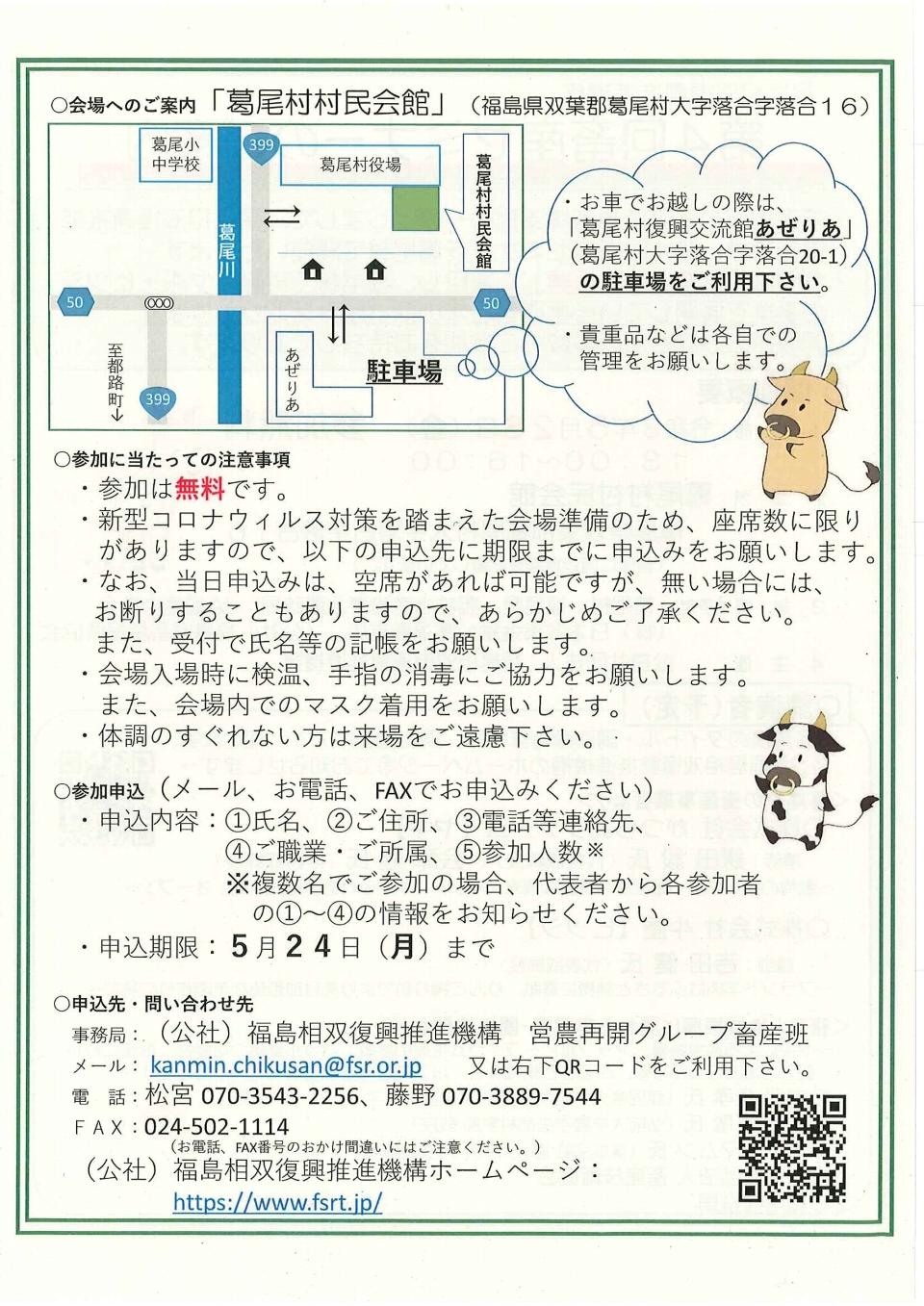 【葛尾村】第4回 畜産セミナー @ 葛尾村村民会館