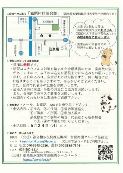 第4回 畜産セミナー - 葛尾村