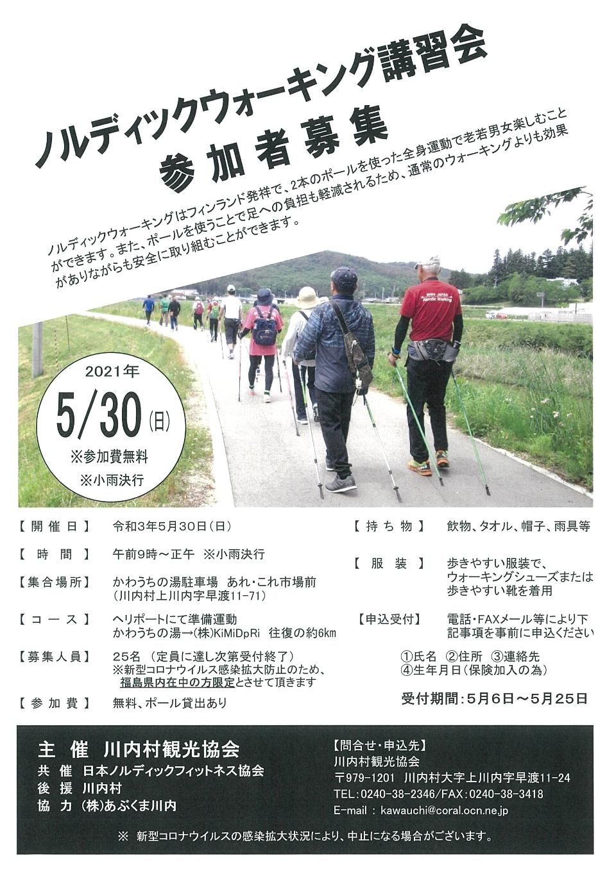 ノルディックウォーキング講習会 - 川内村