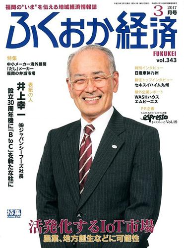 福岡経済:3月号