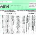 週刊経済:7月