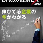 福岡経済:EX2018