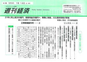 福岡経済:週刊:7月18日