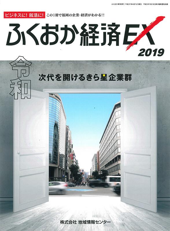 福岡経済EX2019/4