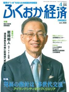福岡経済2019 4