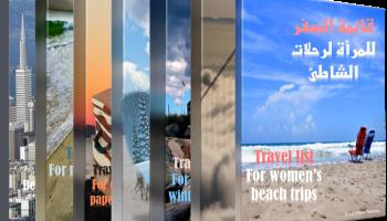 قائمة مستلزمات السفر