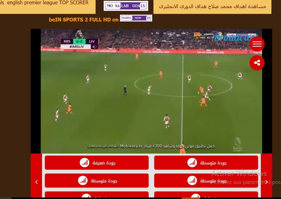 Masry NOW Les Meilleurs Sites et Applications pour Voir les Match de Football en Direct en Streaming