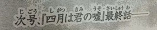 Translation: Next Issue will be the final chapter of Shigatsu wa Kimi no Uso.