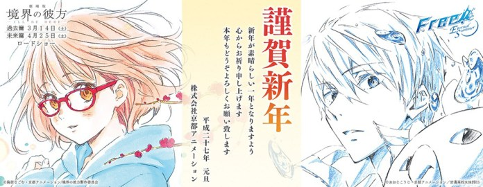 2015 New Year Greetings Anime Style haruhichan.com Kyoukai no Kanata and Free