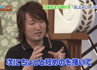 """""""Bleach"""" Author Tite Kubo Seeks to Protect Image Online"""