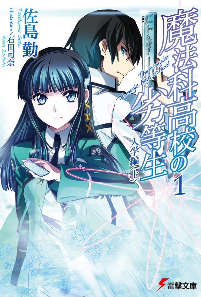Top-Selling Light Novel Series of 2015 Announced