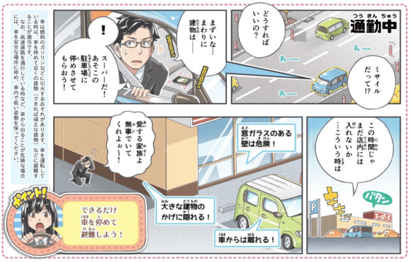 'How to survive a North Korean missile' - in Japanese manga form