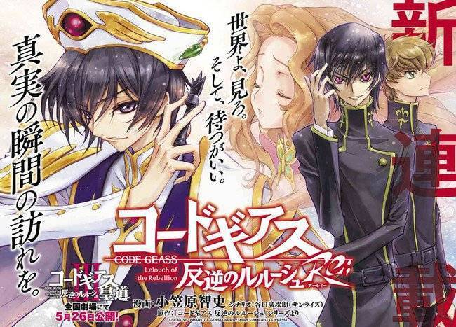 'Code Geass' Finally Launches New Manga In June