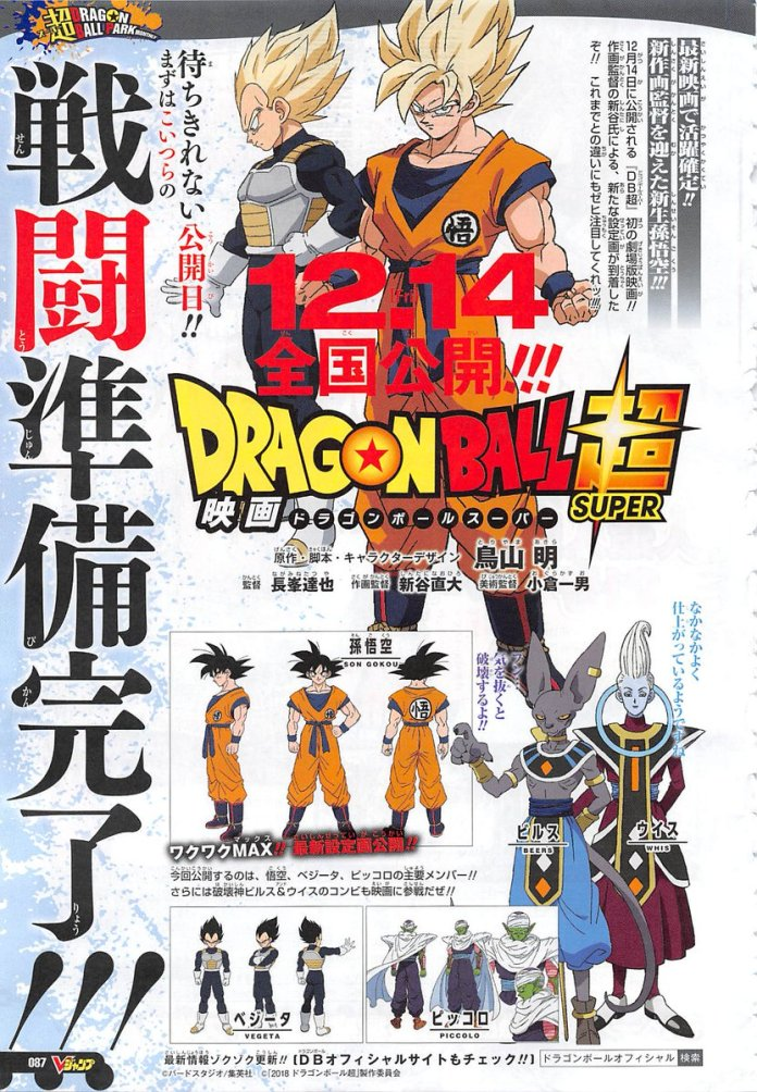 Dragon Ball Heroes Anime release Details, FAQs Answered