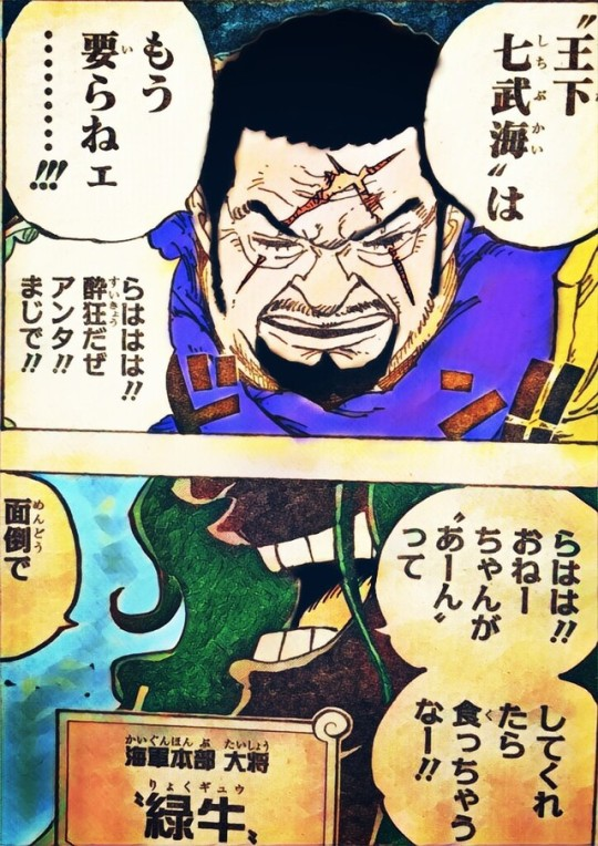 New Admiral Green Bull Ryokugyu Finally Appears!