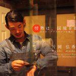 Passion across the border -AmericanGrasssigns & Mirrors artist Hiroki Kataoka