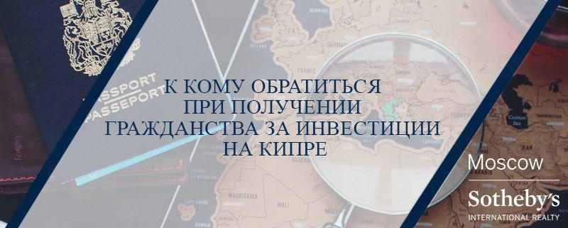 К кому обратиться при получении гражданства за инвестиции на Кипре