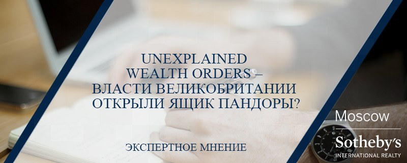 Unexplained Wealth Orders – власти Великобритании открыли ящик Пандоры?