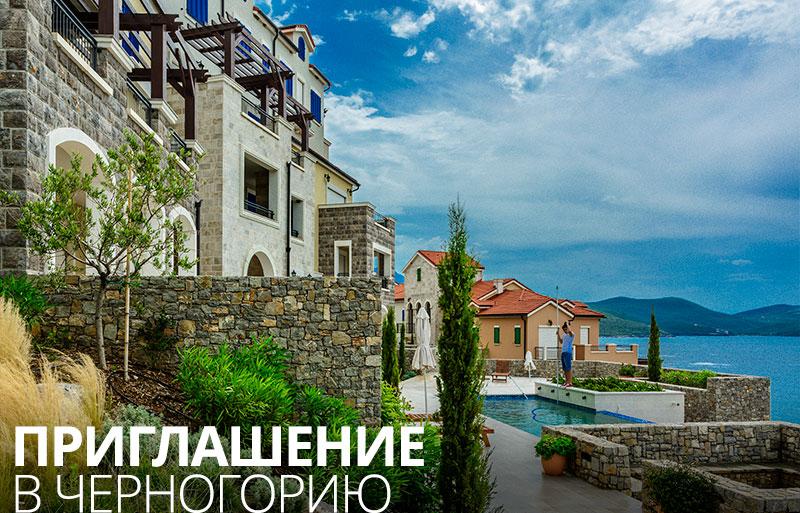 Приглашение в Черногорию