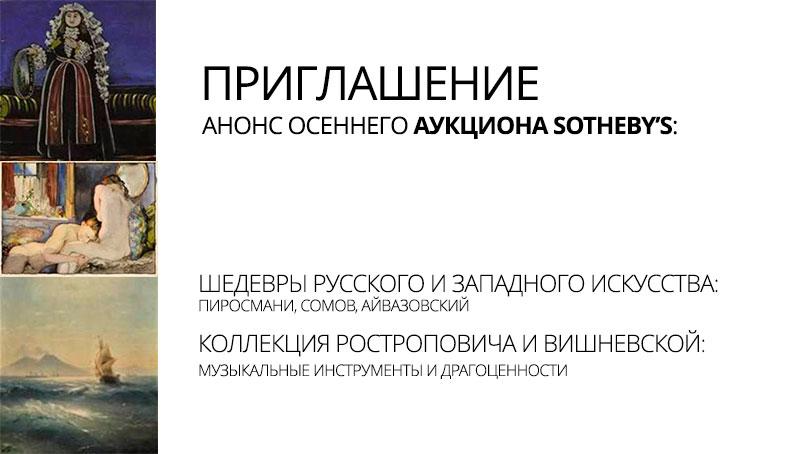 ближайших торгов русского искусстваSotheby's.