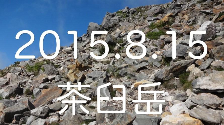 登山靴推奨!ロープウェイで登る「那須岳」