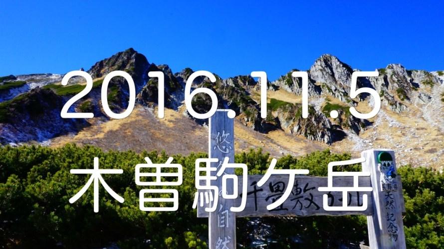 初の中央アルプス!雪が積もり始めた木曽駒ヶ岳へ