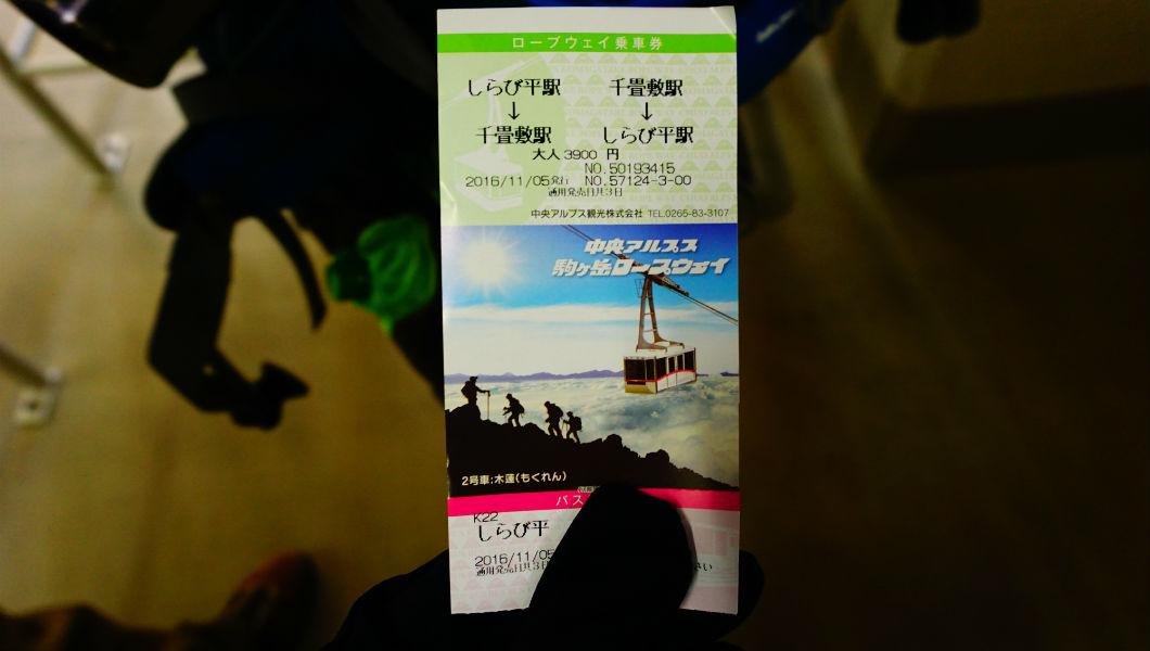 ロープウェイ切符