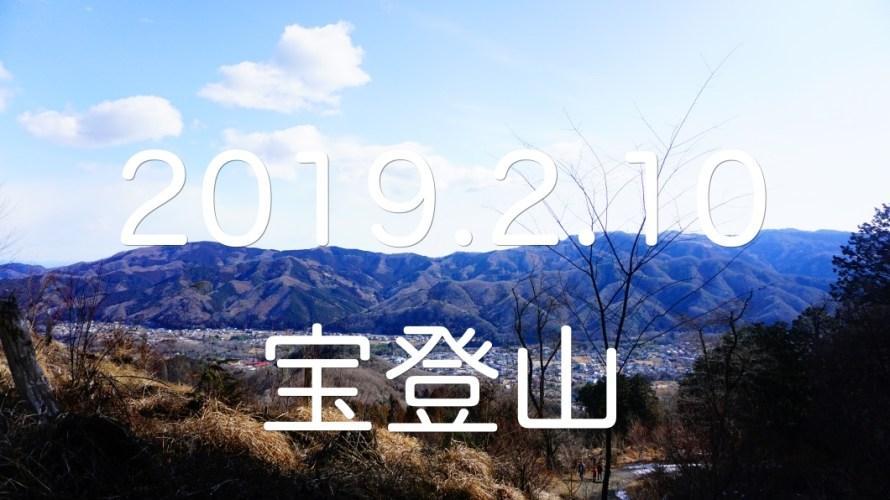 【宝登山|秩父】日帰りハイキング