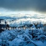 【写真編集ソフト|Luminar4】今まで撮った写真を使って現像してみた