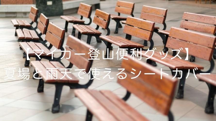 【登山グッズ】防水シートカバーで座席が汚れるのを防ごう!