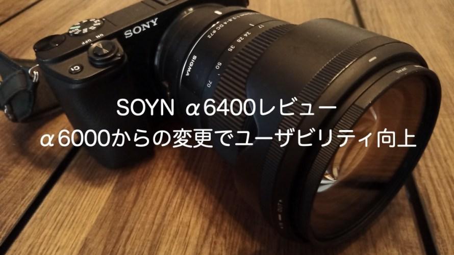 「SONY α6400」レビュー。α6000からの変更でユーザビリティ向上!