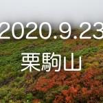 紅葉間近!いわかがみ平から登る9月下旬の「栗駒山」。