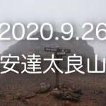 福島県の日本百名山「安達太良山」へ!ロープウェイ山頂駅から登る最短登山コース。