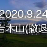 津軽岩木スカイラインで山頂までショートカット!8号目から登る「岩木山(途中撤退)」。