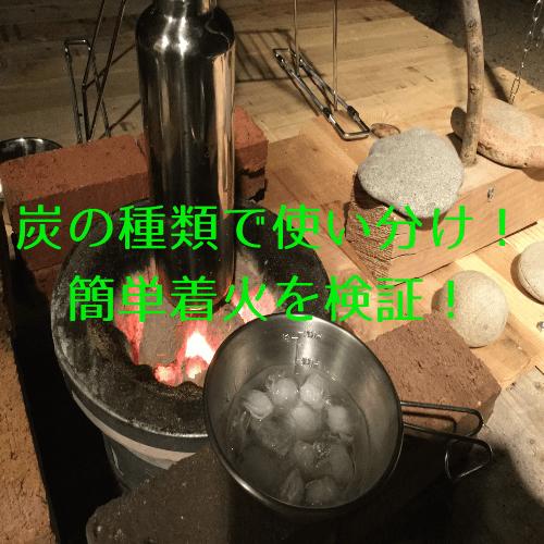 炭は種類で使い分け!簡単着火の使用レビュー!