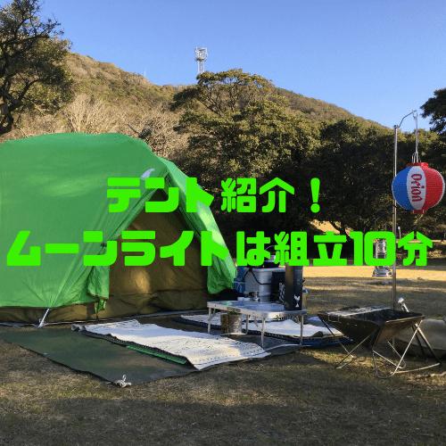 モンベルのムーンライトに学ぶ簡単テントを選ぶコツ!