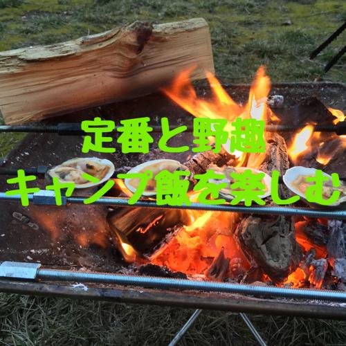 入門者も満足の焚き火キャンプ飯!定番と野趣でおもてなし!
