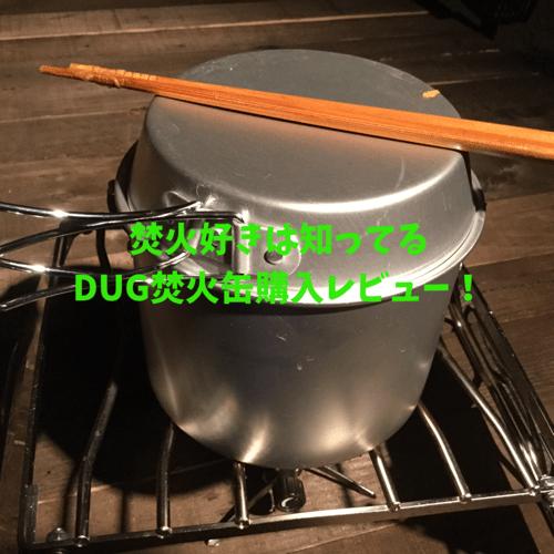 DUG「焚火缶」購入レビュー!焚火好きが一度は購入検討?2年使って追記!