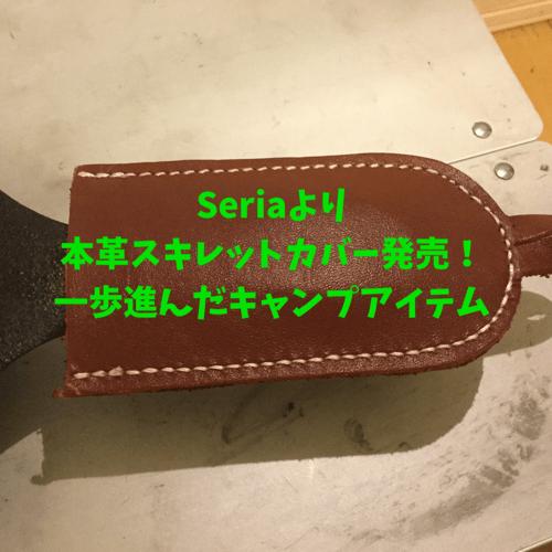 Seriaより本革スキレットカバー