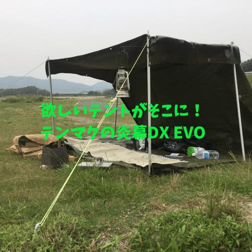 テンマクデザインより炎幕DX EVO発売!ソロならこのテント!