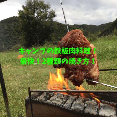キャンプに初めての体験!肉料理!だらキャン▼レポ③