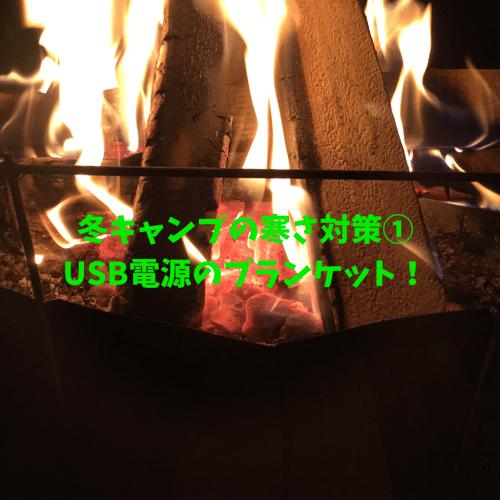冬キャンプの寒さ対策の切り札になるか?USBブランケットを探す!