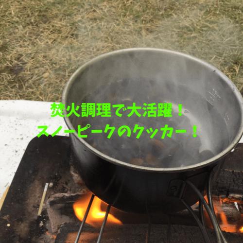 スノーピークのクッカーで焚火料理をもっと楽しく!キャンプレポ