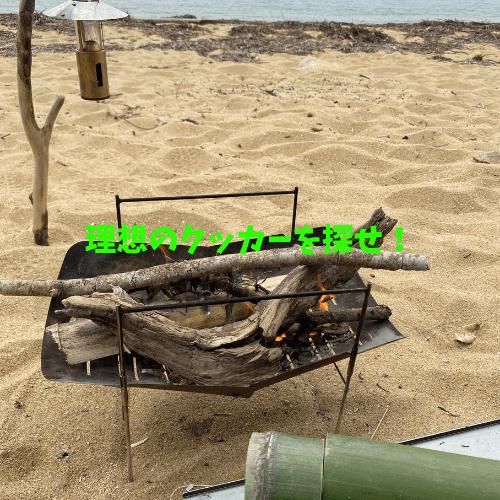 ソロキャンプにピッタリなアルミクッカーを探す!