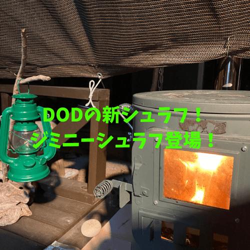 DODより新発売!7℃まで対応シュラフ「ジミニーシュラフ」!