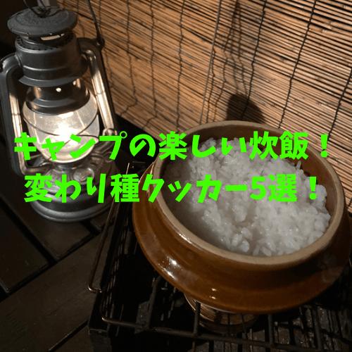 美味しく炊ける!キャンプの飯盒5選!