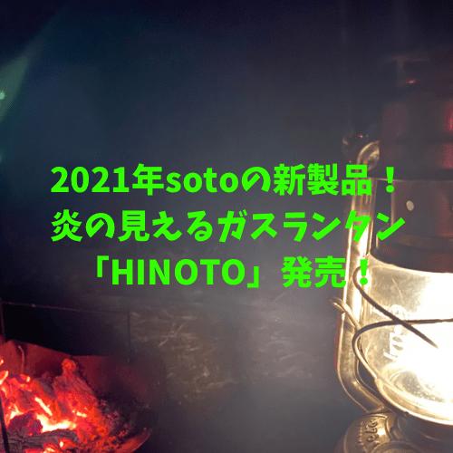 SOTOの2021年新商品「HINOTO」!炎が揺らめく小型ガスランタン!遂に発売?!