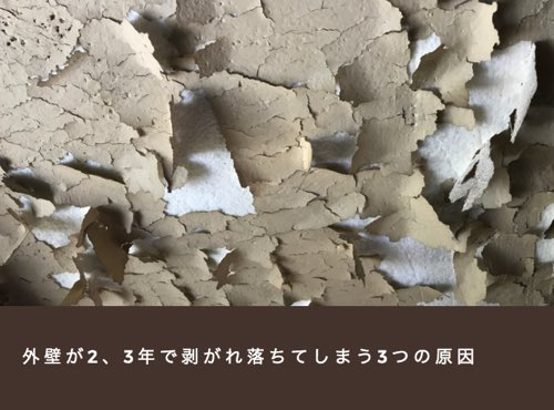 外壁が2、3年で剥がれ落ちてしまう3つの原因