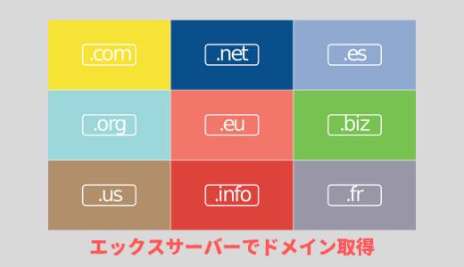 Xサーバーで新規ドメインを取得する方法|WHOIS情報を必ず入力しよう。